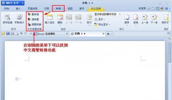 wps中简繁字体转换功能的使用技巧