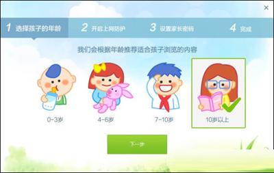 继儿童卫士之后,360联手互联网协会打造儿童安全桌面图片