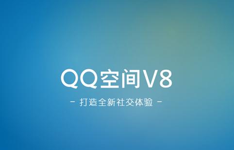 QQ空间滚动字幕怎么制作