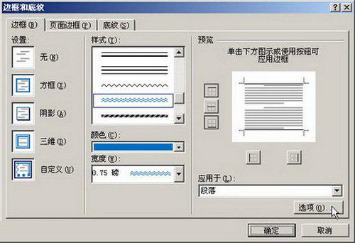 返回word2007文档窗口