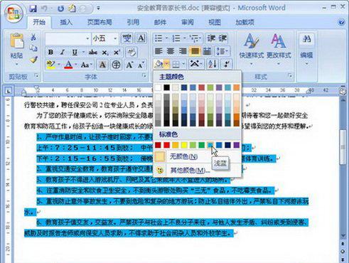 word2007边框 底纹 word2007边框 底纹 word边框和底纹素材