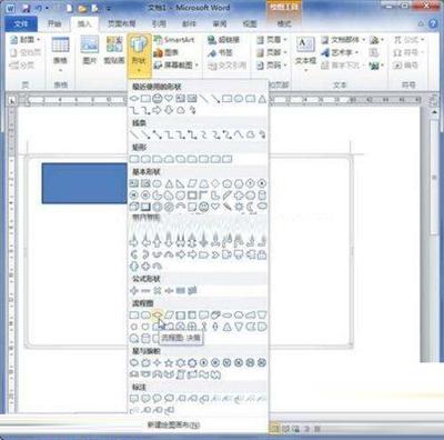 word2010中制作工作流程有技巧