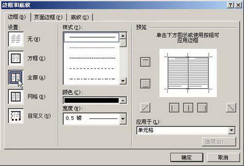 word2007:表格边框的设置方式