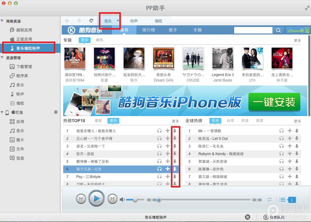iphone pp助手导入音乐_pp助手导入酷狗音乐_pp助手怎么导入音乐