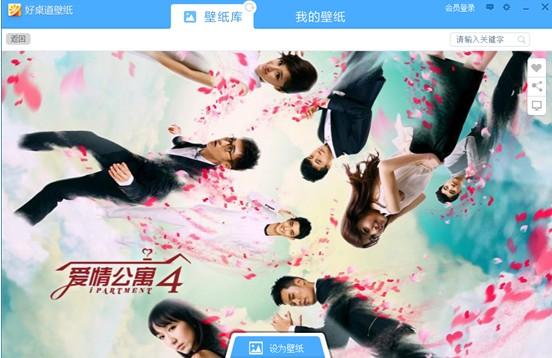 爱情公寓4宣传海报