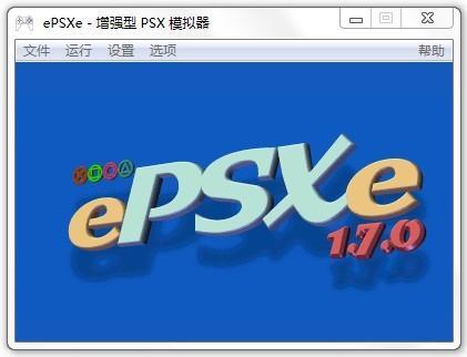 PS模拟器epsxe1.7 PS模拟器epsxe增强版下载 其他杂类 下载之家
