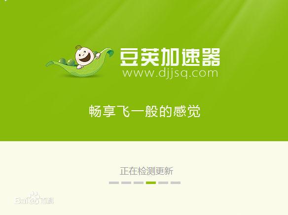 豆荚加速器:安装过程及使用方法介绍