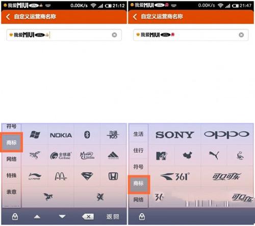 小米手机的运营商图标自定义教程图片