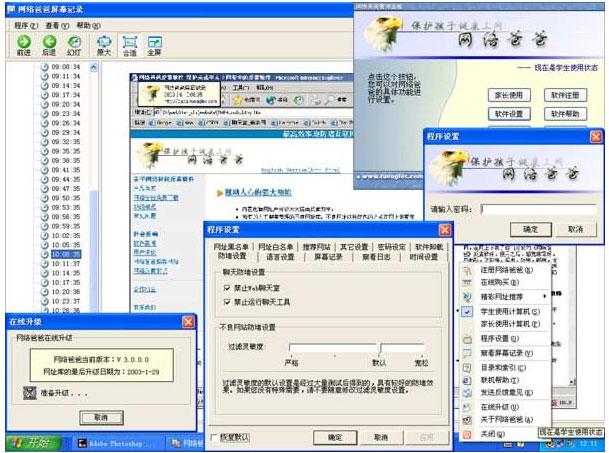 网络爸爸反黄软件_反黄软件下载 - 网络监测 - 下载之