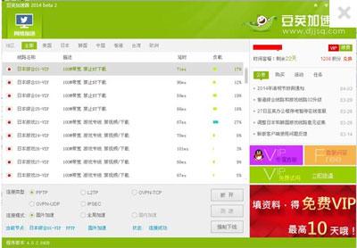 豆荚vpn(豆荚专业网络加速器)用于国外游戏加速国外网络加...