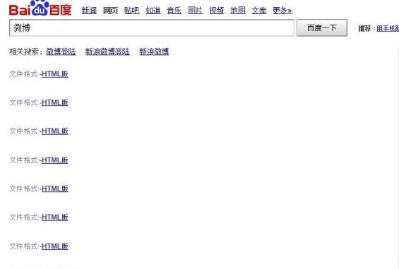 百度搜索短暂故障 大面积网页留白图片