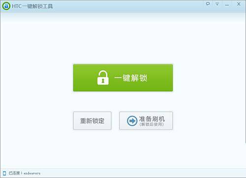 htc one x一键解锁的方法介绍(2)