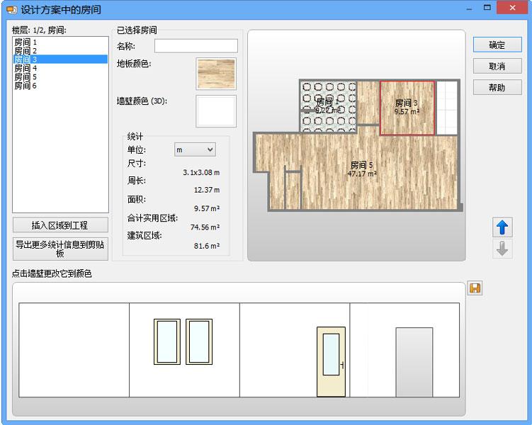 装修设计软件(room arranger) 7.5.0.407