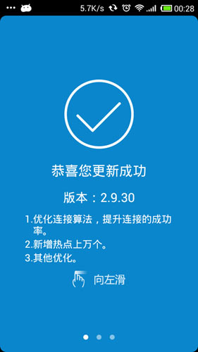 wifi万能钥匙推安卓2.9.30版