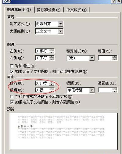 Word2010教程之调整行间距