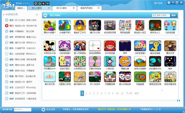游戏盒子排行榜:腾讯游戏盒受欢迎