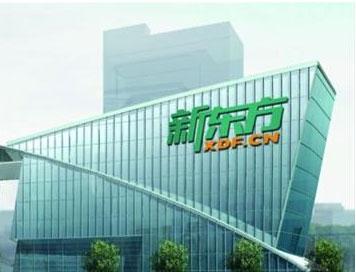 新东方与腾讯强强联合建立新公司