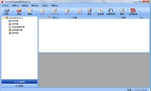 破解foxmail邮箱账户和加密邮件的方法汇总