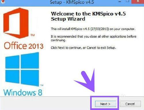 win8.1激活工具KMSpico的使用教程