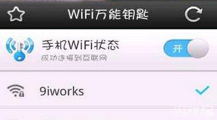 Wi-Fi热点-iphone版wifi万能钥匙使用教程
