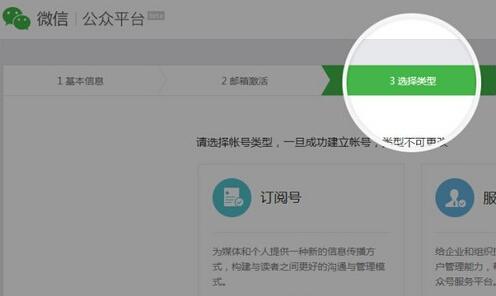 it资讯 业界新闻 > 微信公共号更新了        想注册一个微信公众账号图片