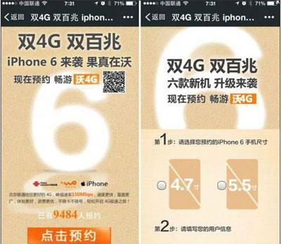 如何预约苹果iphone6?微信预约流程分享