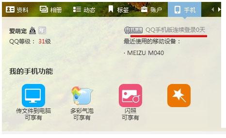 怎么领养qq宠物_qq上手机图标 QQ上手机图标怎么开啊 1