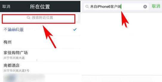 输入来自iphone6客户端