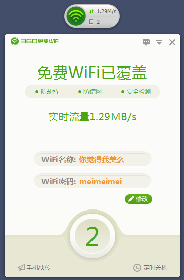 360随身wifi使用问题整理汇总