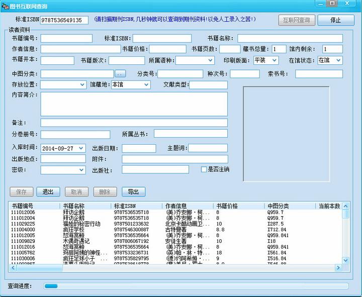 图书信息自动录入系统 2.0.