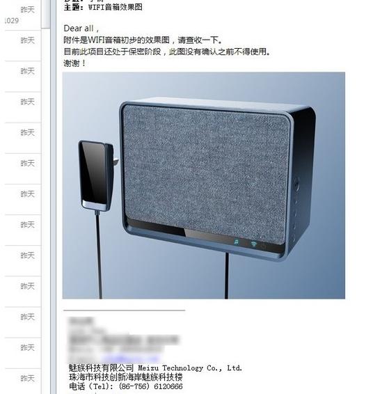 11月4日魅族将发新品 貌似wifi音箱