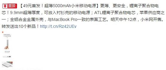 小米移动电源超薄5000mah官网首发