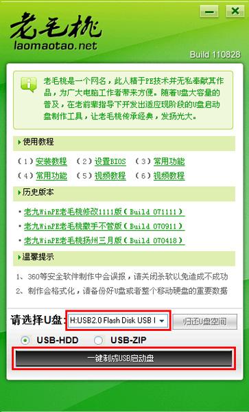 u盘启动盘制作工具2014排行榜