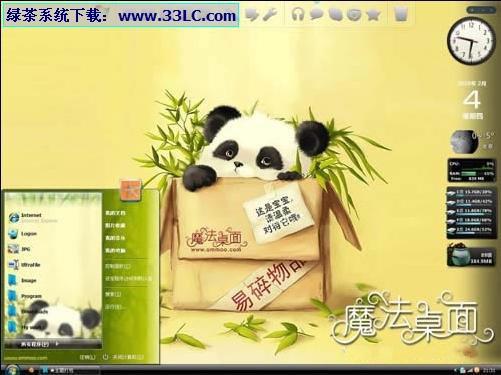 熊猫宝宝xp仿vista桌面主题