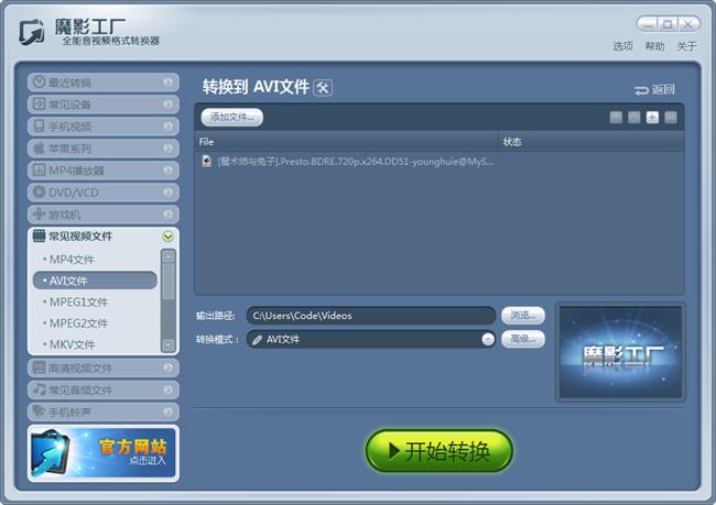 魔影工厂常规视频转换:AVI格式- 其它多媒体- 下载之家