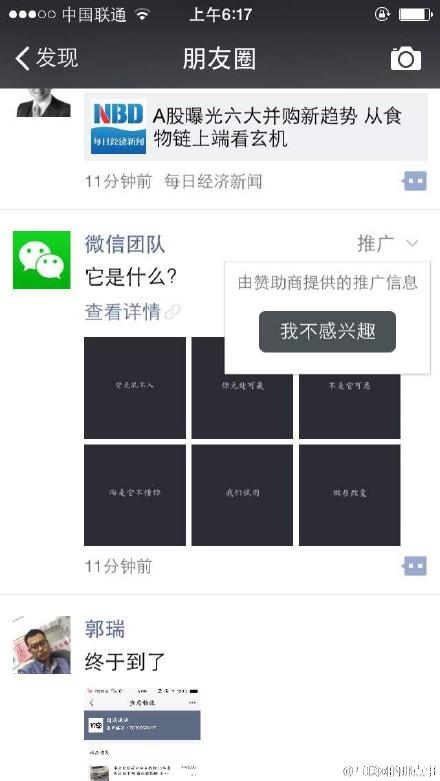 微信内测朋友圈信息流广告
