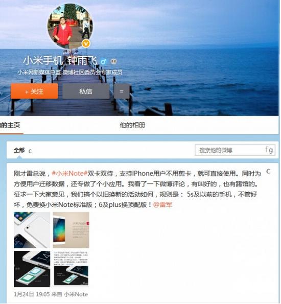 小米note以旧换新:iphone6换顶配版