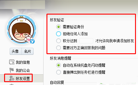 yy语音拒绝好友申请的方法图片