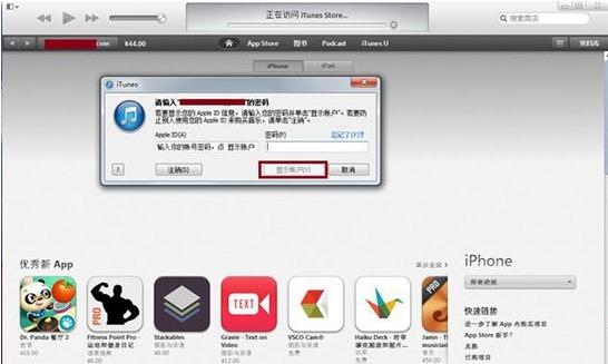 苹果创建id的具体步骤