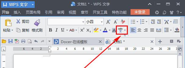 用wps office写策划书步骤图
