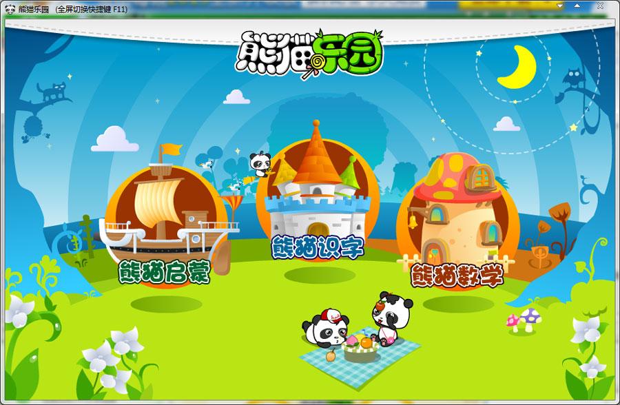儿童识字游戏软件