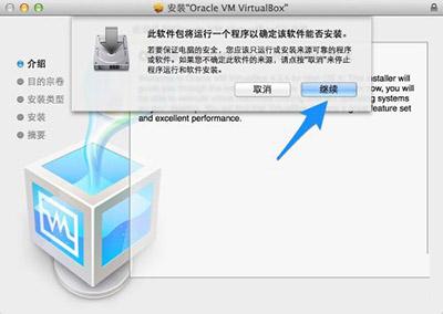 Virtual Box 虚拟机安装步骤