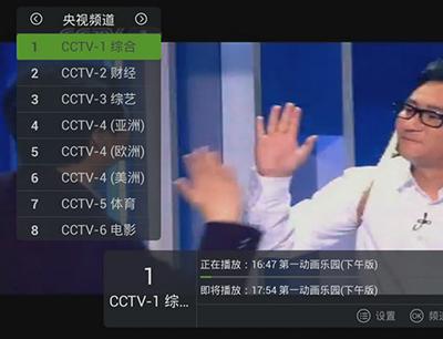 电视播�_天猫魔盒看电视直播图文教程(2)
