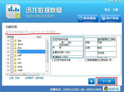 苹果手机通讯录恢复图文教程(2)