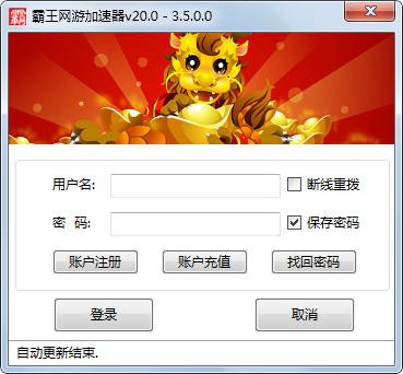 霸王vpn网游加速器官方版2.0 霸王vpn下载 网络辅助 下载...
