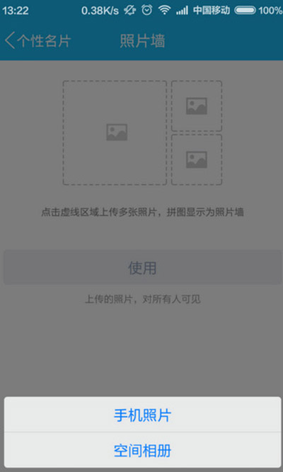 手機qq照片墻使用教程(2)圖片