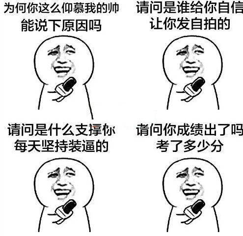 金馆长采访qq表情包