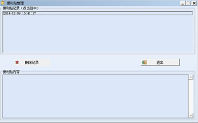 """pc便利贴工具,可以把您的便笺""""粘""""在您的电脑桌面上"""