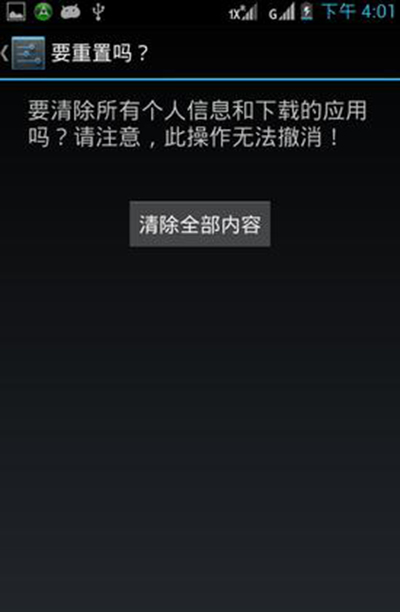 联想手机恢复出厂设置的图文步骤(2)