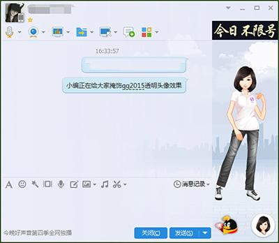 qq头像图片设置为透明的图文详解 - 腾讯qq - 下载之家